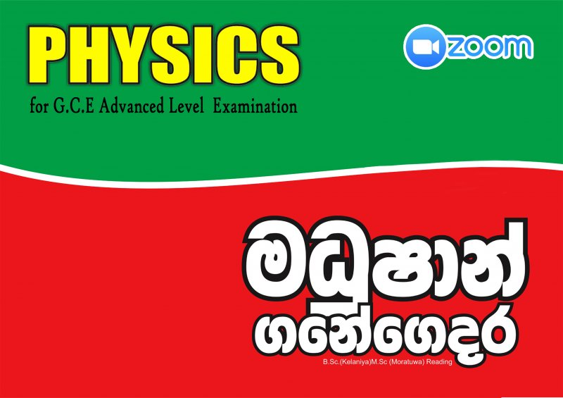 Physics - Advaned Level (Local)  Sinhala Medium
