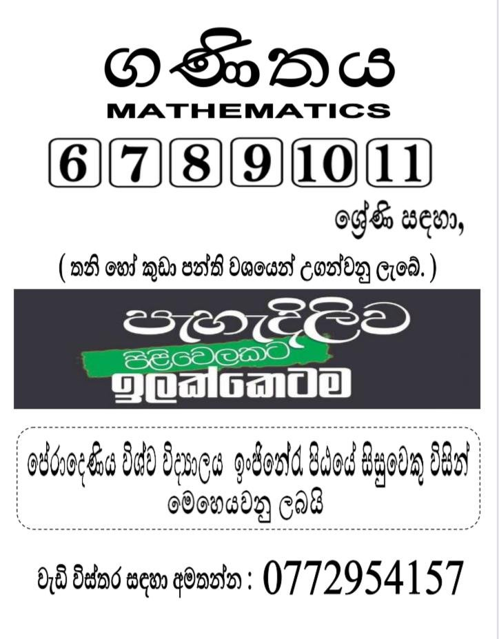 O/l Mathematics/science (Sinhala medium),A/l- Physics/Combined Mathematics (Sinhala medium) home visit teaching- gampaha