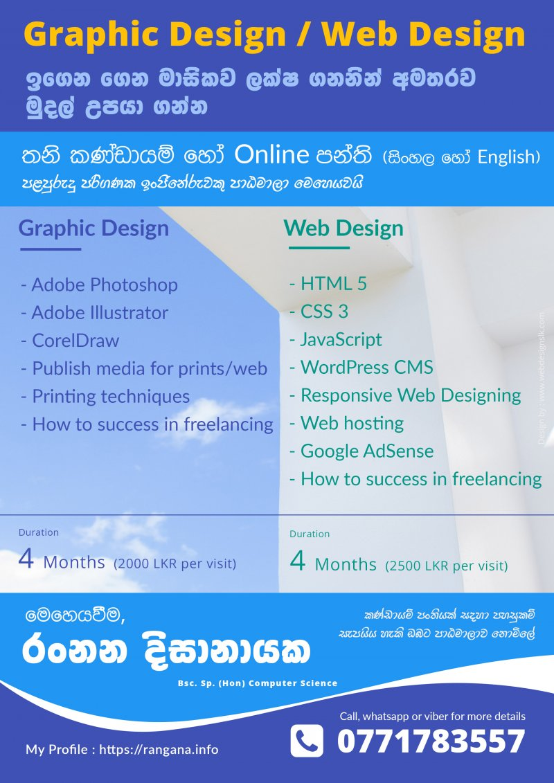Graphic Designing and Web Designing Classes (Online or Home Visits)