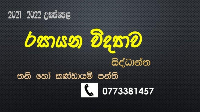 A/L-Chemistry class (Sinhala Medium)