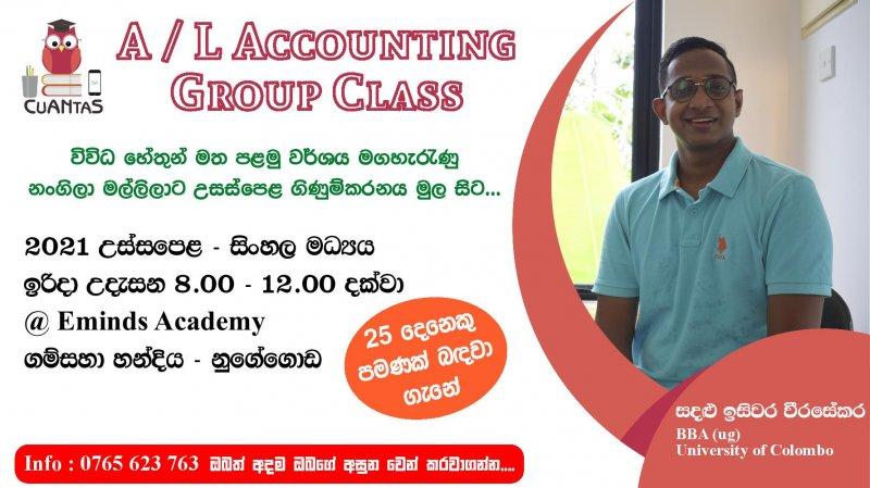 2021 A/L Accounting මුල ඉදන් - Group Class