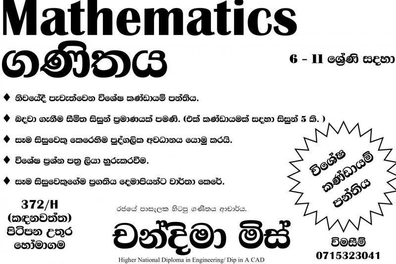 Ordinary Level Mathematics for Grade 6 - 11