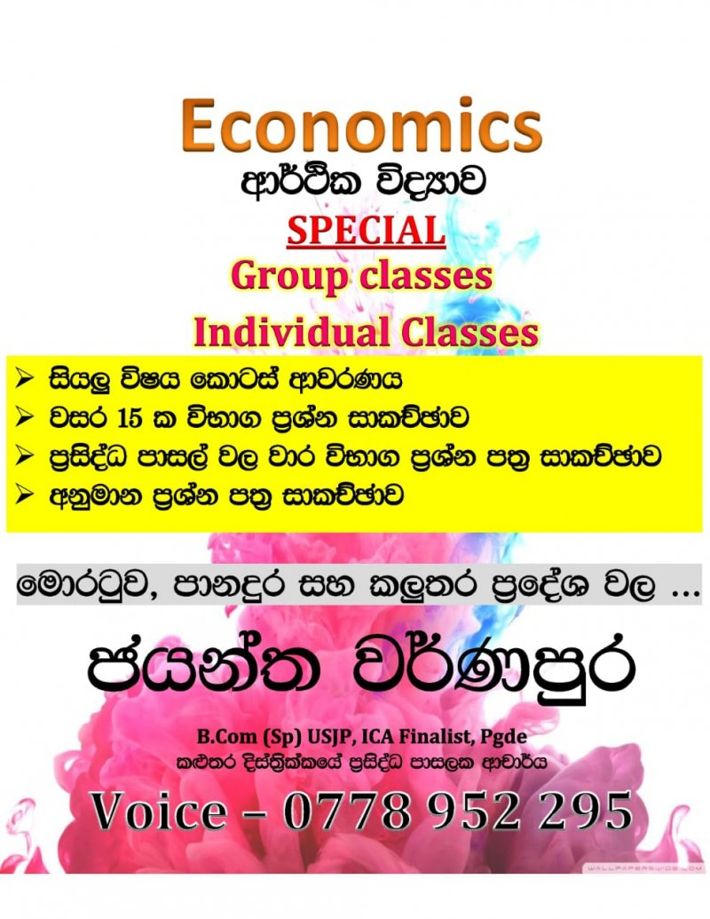 Economics for A/L students