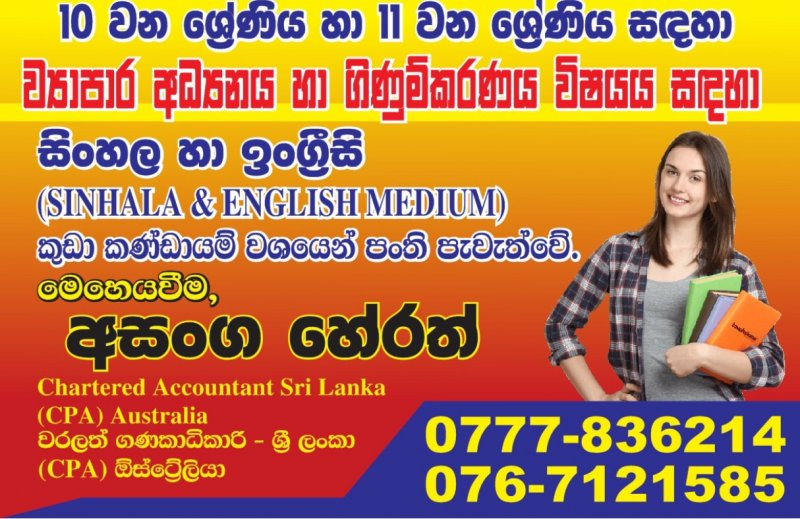Business studies & Accounting classes for O/L & A/L classes