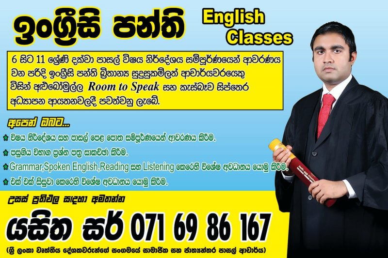 ENGLISH HOME VISITING , GROUP AND HALL CLASSES IN PILIYANDALA, BANDARAGAMA,COLOMBO AND PANADURA(ONLINE CLASSES ARE ALSO CONDUCTED)