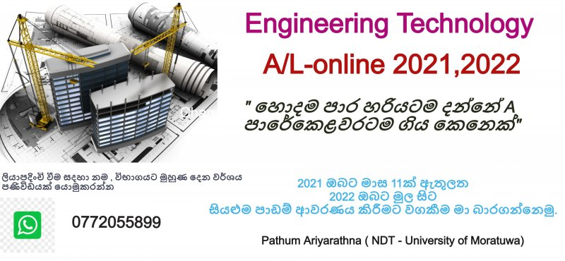 Engineering Technology - A / L