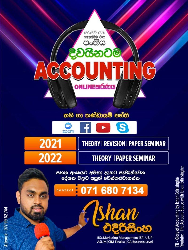 Advance Level Accounting 2021 & 2022 Fast Track Class ( Sinhala & English Medium )