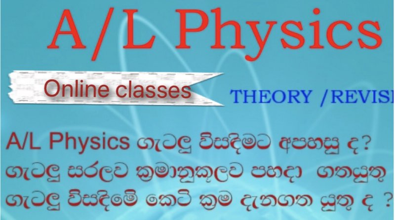 A/L Physics Individual and group classes online and home visit