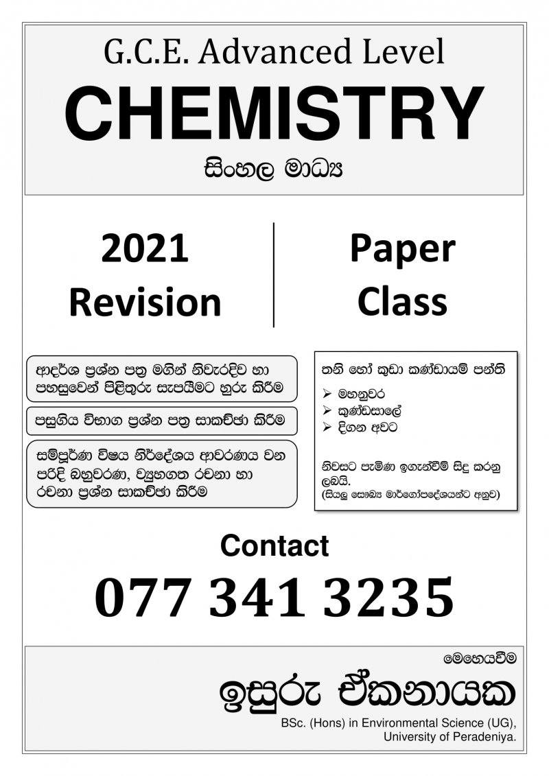 2021 A/L CHEMISTRY REVISION AND PAPER CLASS
