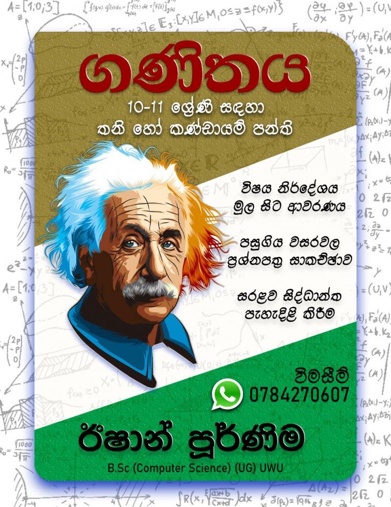 Mathematics Classes for Grade 10 & 11