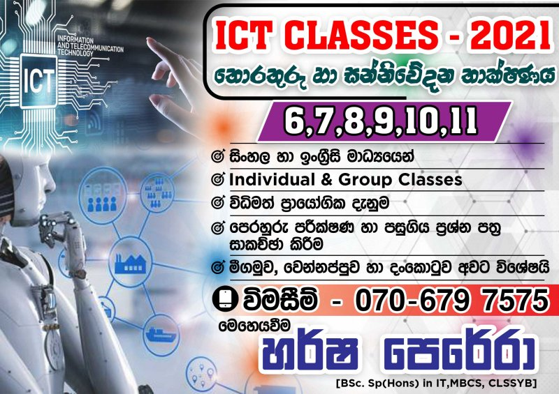ICT 2021 Classes