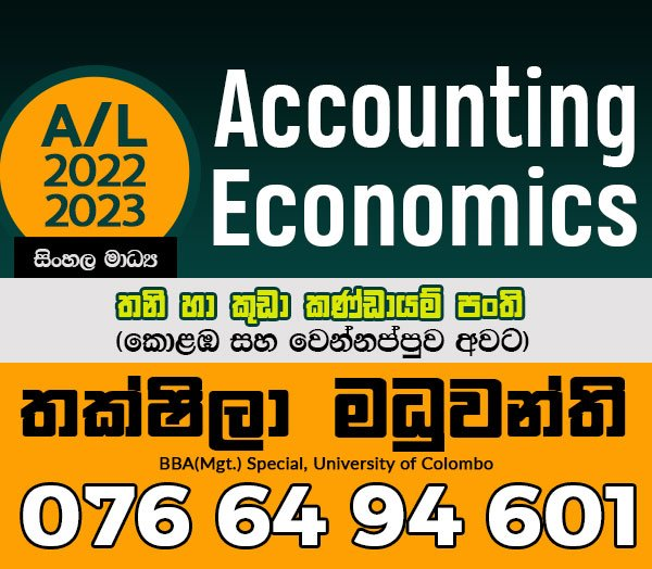 2021/2022  A/L ACCOUNTING & ECONOMIC