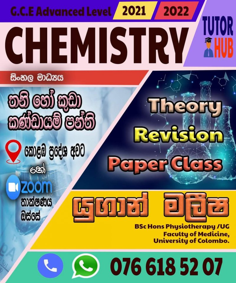G.C.E. (A/L) Chemistry (Sinhala medium)