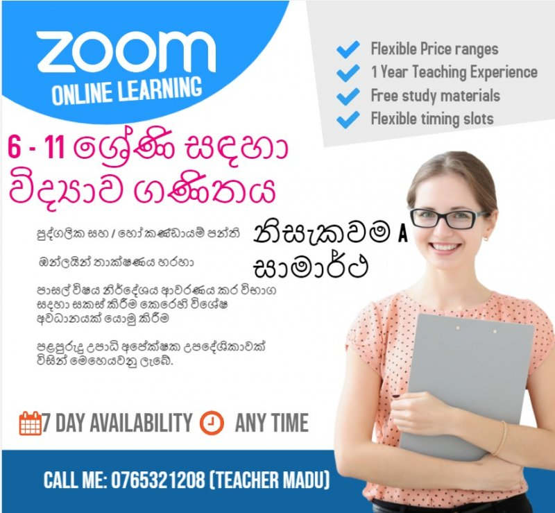 Online science maths 6-11 ( sinhala medium)