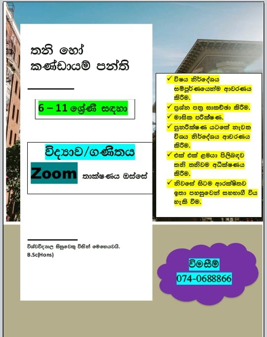 Science/Maths- Online tution, Group and individual class