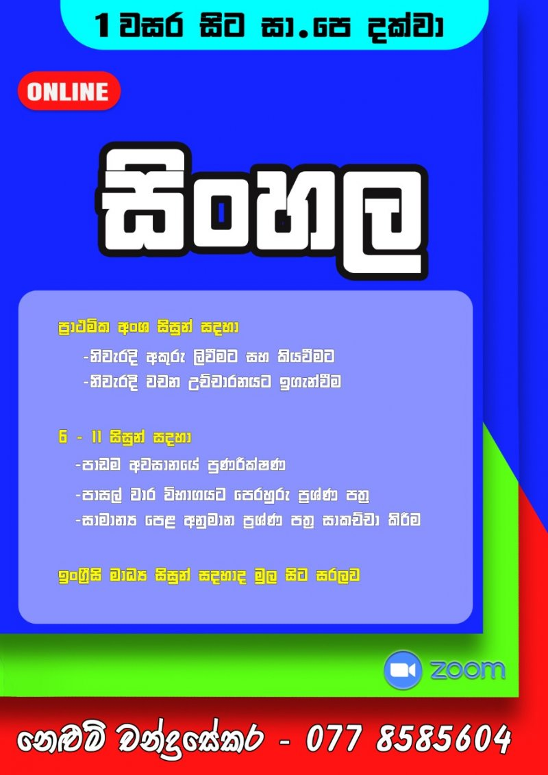 Sinhala class for grade 1 to O/L students.