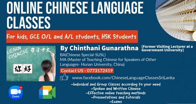 Chinese  Language Tution Classes for Kids , O/L,  A/L and HSK Students Colombo Sr Lanka