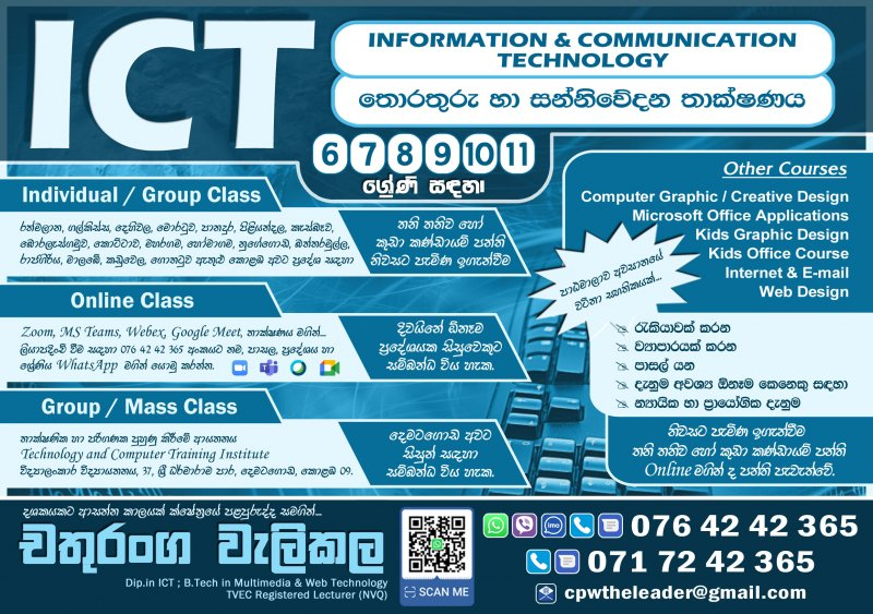 ICT | Individual & Group Class | Grade 6-11 | Online & Home Visit