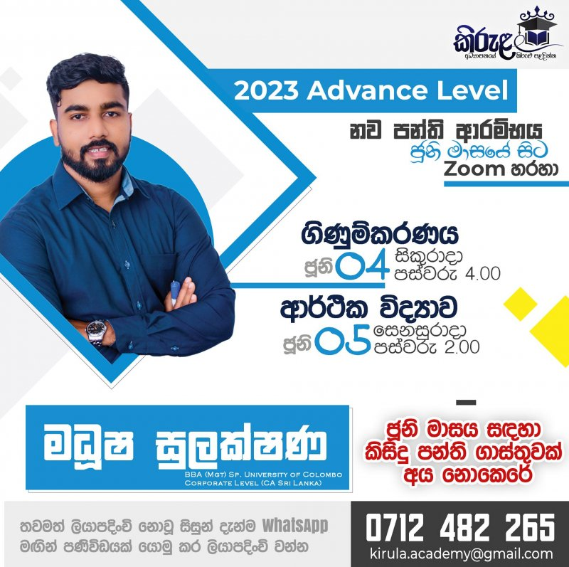 2023 Advance Level - Accounting and Economics