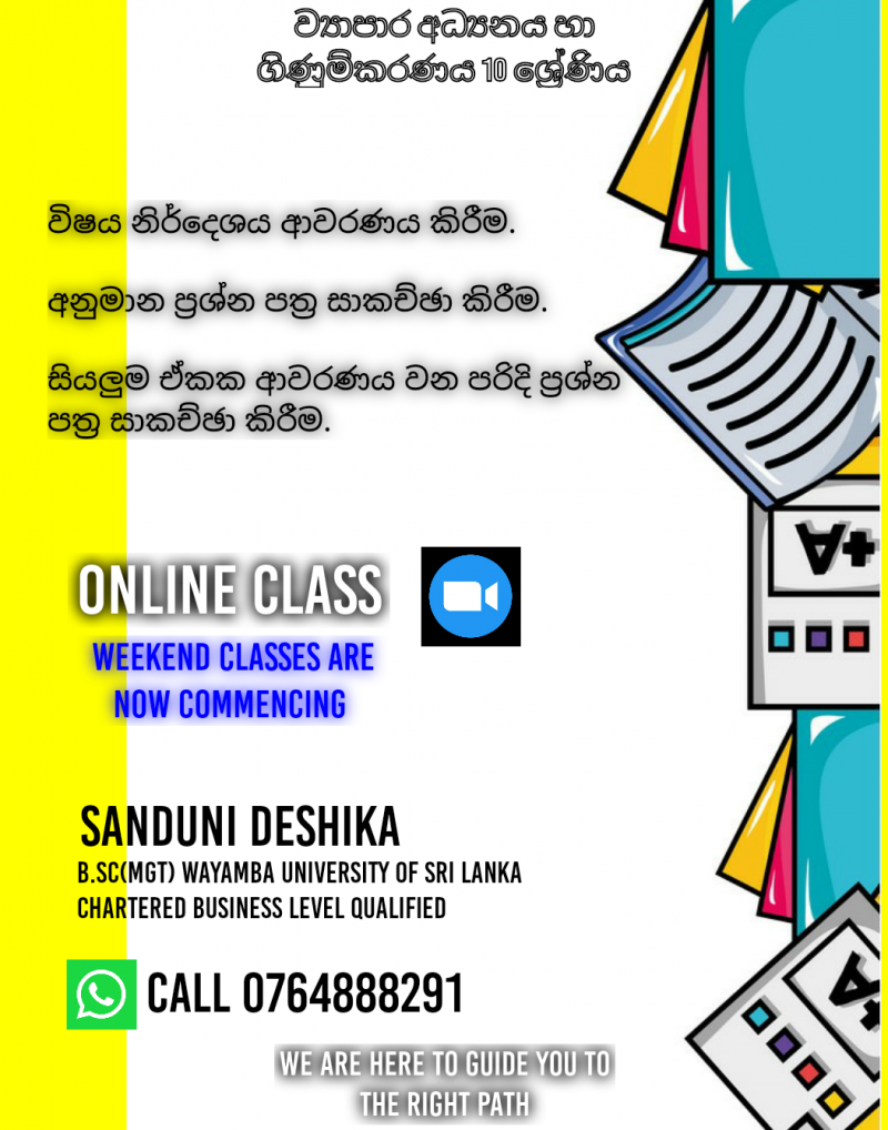 O/l commerce /sinhala medium /individual/group classes
