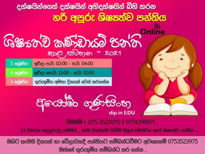 online classes for grade3,4,5 ශිෂ්යත්ව පන්ති 3,4,5 ශ්රේණි සදහා