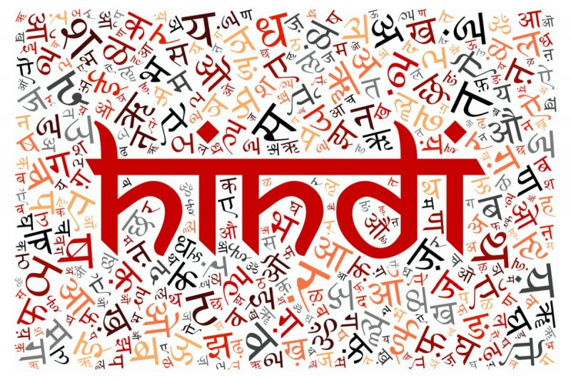 Lets learn Hindi (O/L, A/L and Spoken)