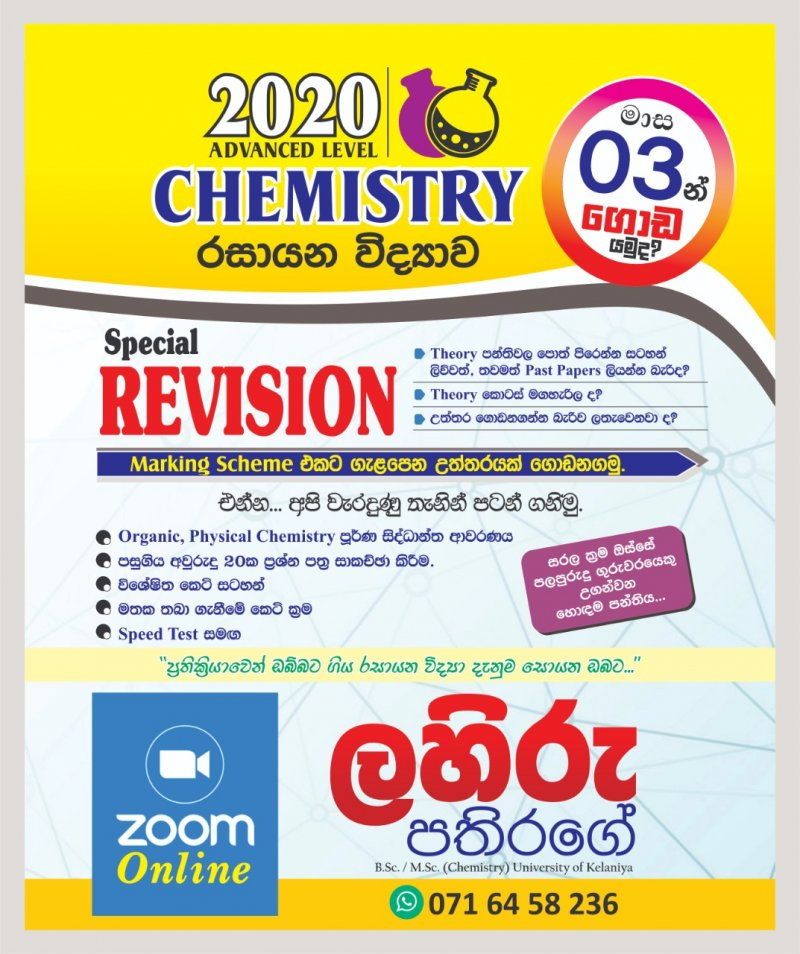 A/L CHEMISTRY - THEORY/REVISION/PAPER CLASSES