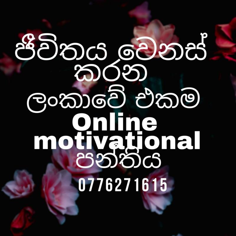 ලංකාවේ එකම motivational පන්තිය