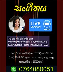 Oriental Music classes conducted by Sithara Nirmani Vidanage - B.P.A. Special - University of the Visual and Performing Arts.