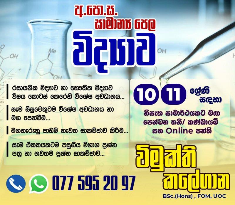 O/L Science - Grade 10,11 Classes & Revision - Sinhala Medium
