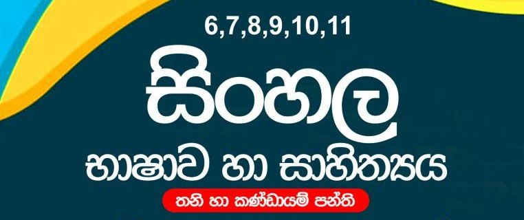 Sinhala Language and Literature (සිංහල භාෂාව හා සාහිත්යය) - Online Classes by a National School experienced teacher