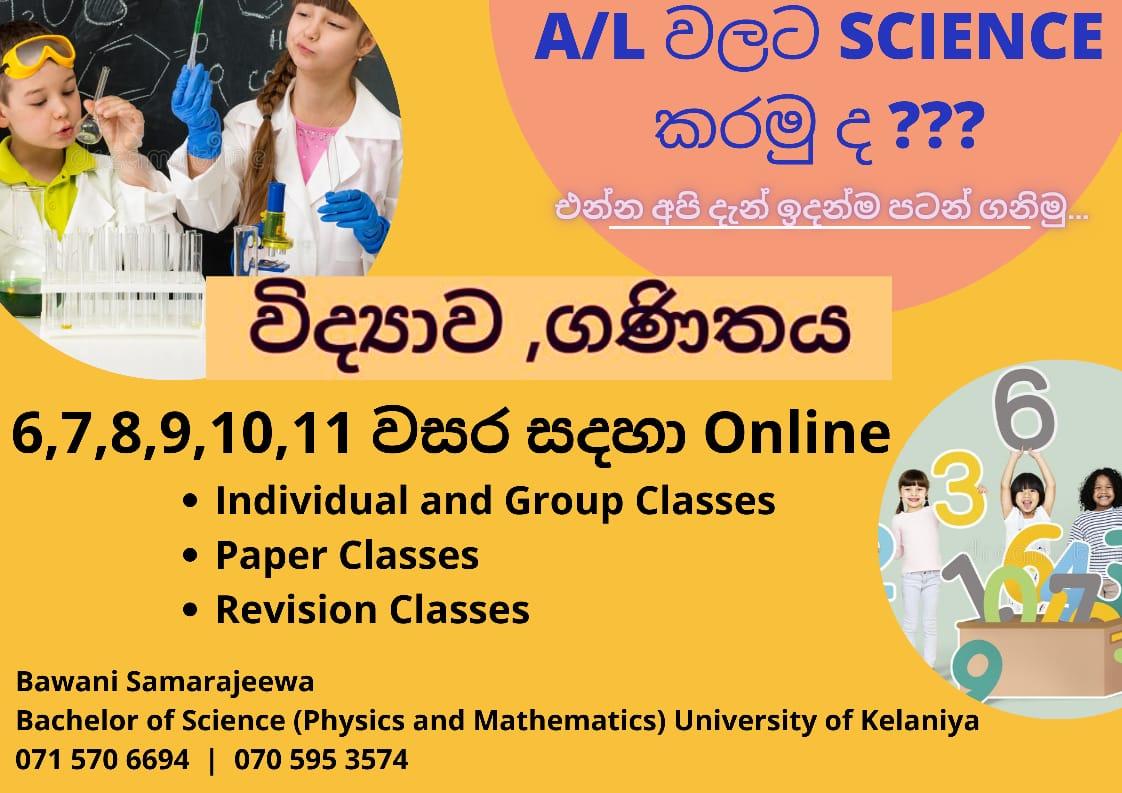 Grade 6-11 Mathematics and Science  (සාමාන්ය පෙළ දක්වා ගණිතය සහ විද්යාව)