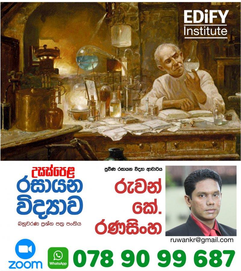 Online G.C.E. A/L Chemistry Paper Class - MCQ - Sinhala Medium