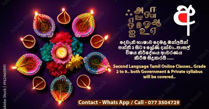 Tamil |Second Language Online Class