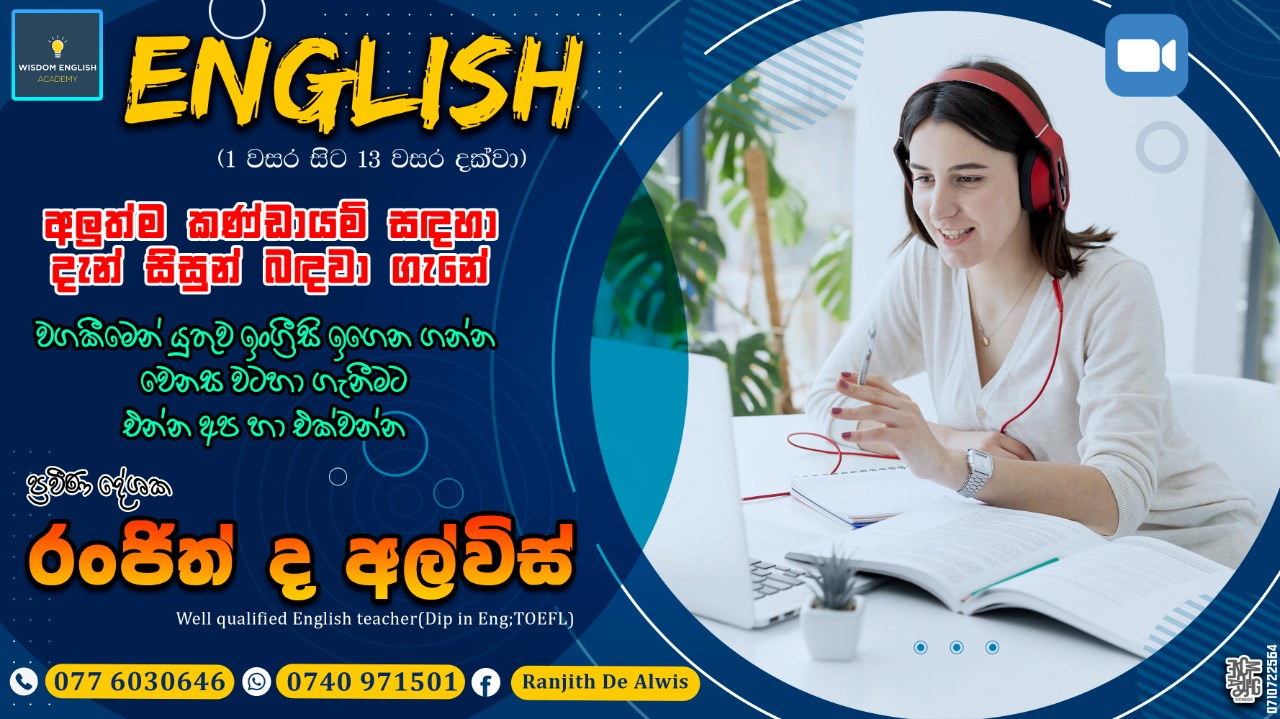 Spoken English and Grammer (Maths For Both English Midium or Sinhala Medium)