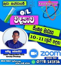 Online Science Class For O/L - Grade 10/11 ( Sinhala Medium )