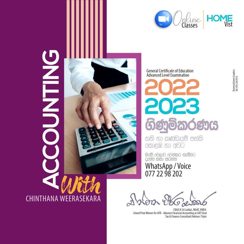 Accounting (A/L) ගිණුම්කරණය (උසස් පෙළ)