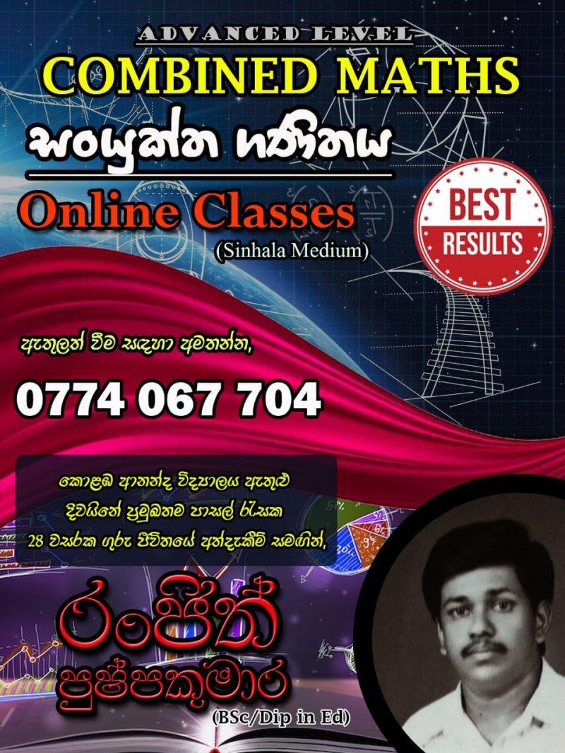 A/L Combined Mathematics Classes