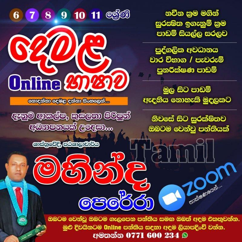 Second Langue Tamil