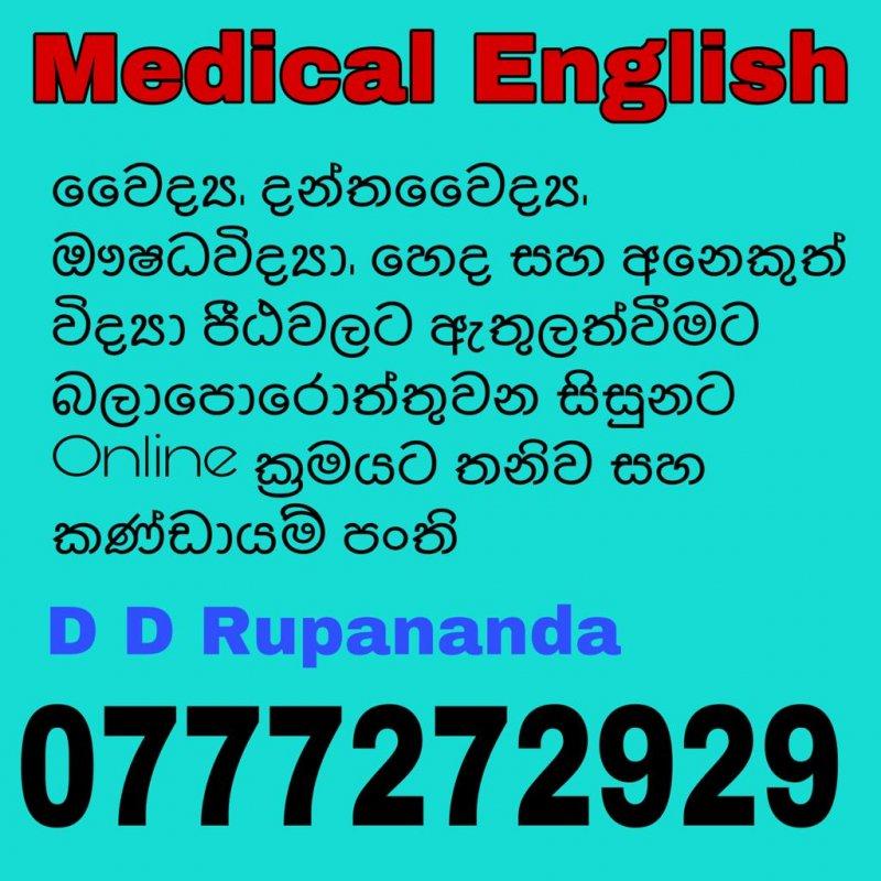 Medical English-වෛද්ය, දන්ත වෛද්ය, ඖෂධ විද්යා, හෙද සහ අනෙකුත් විද්යාපීඨ වල සිසුනට