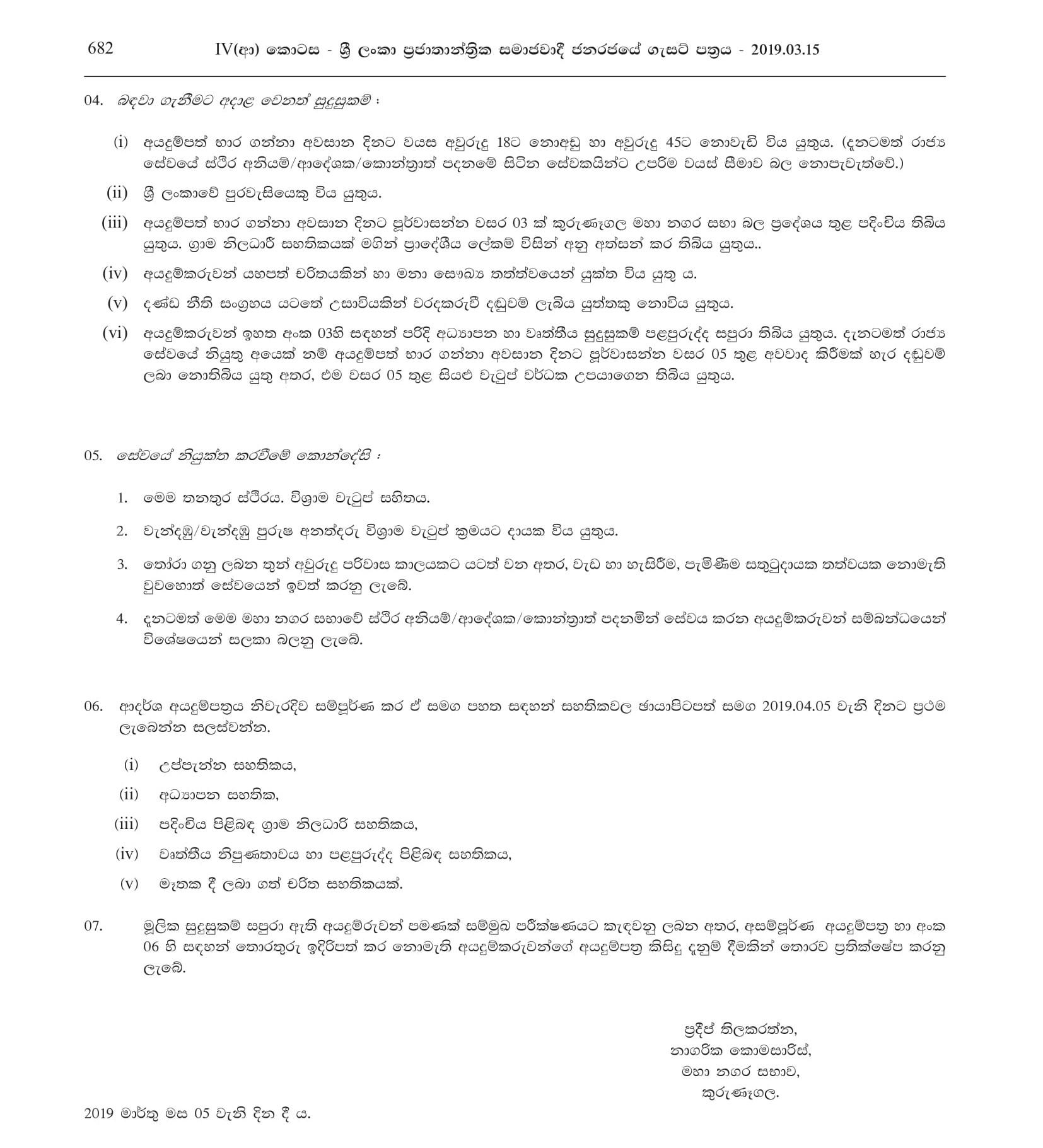 Office Assistant, Library Attendant, Driver, Water Treatment Plant Technician, Water Machine Operator, Mason, Blacksmith, Field/Working Labour - Kurunegala Municipal Council