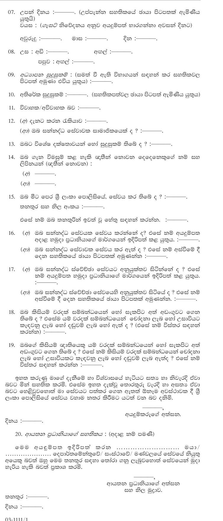 Police Constable - Sri Lanka Police