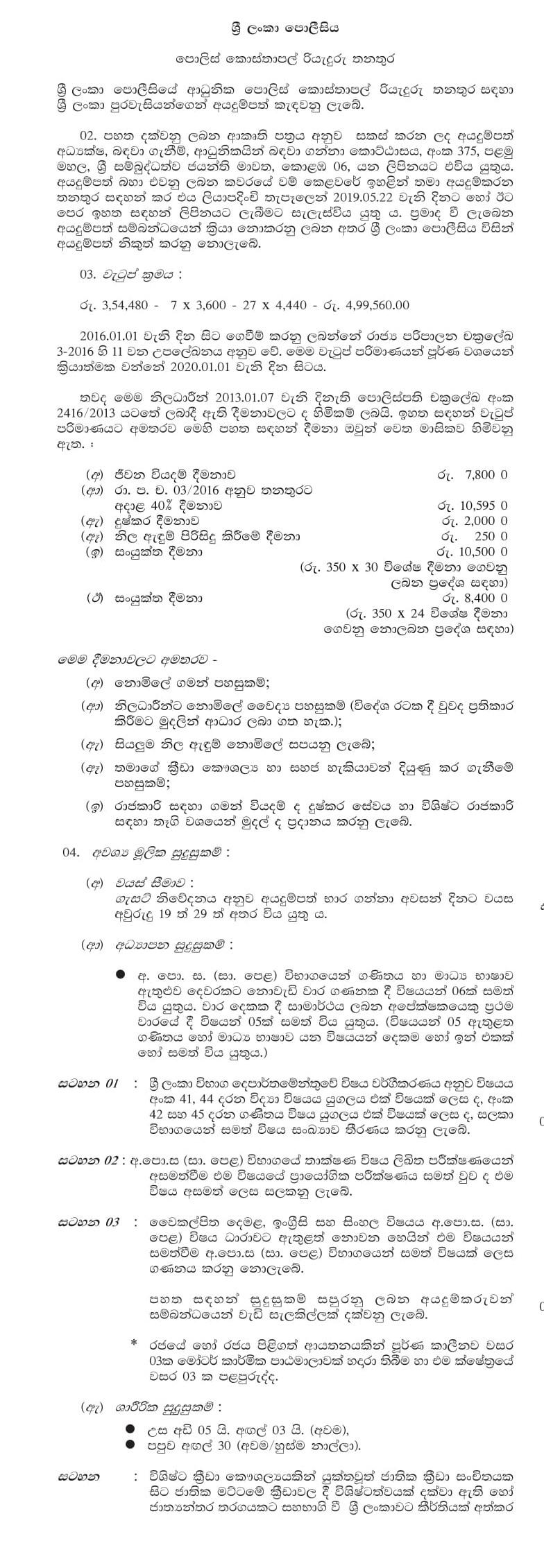 Police Constable Driver - Sri Lanka Police