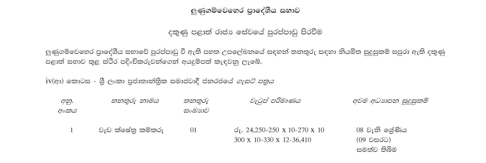 Field Works Labourer - Lunugamwehera Pradeshiya Sabha