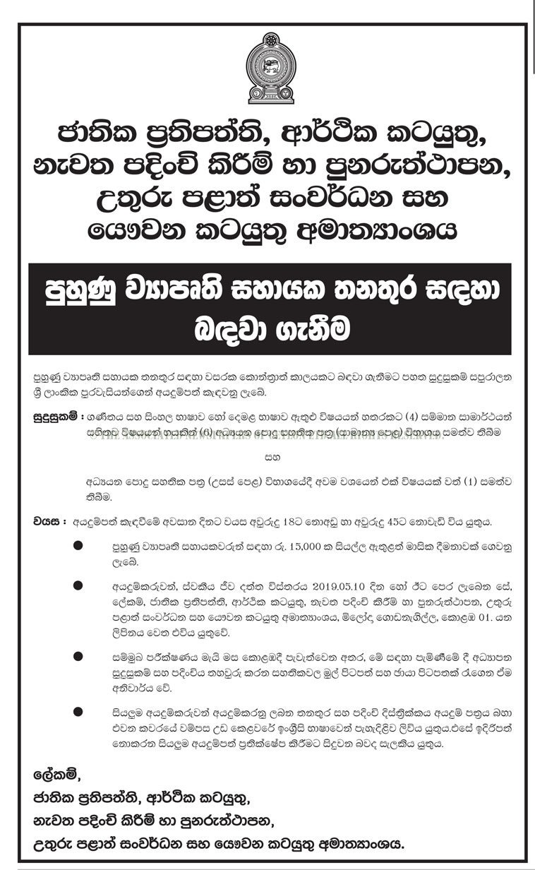 Trainee Project Assistant - Ministry of National Policies