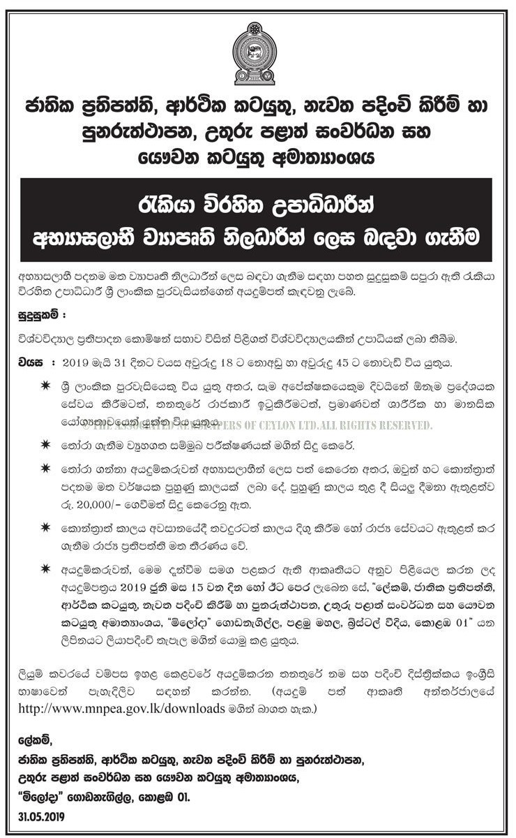 Trainee Project Officer - Ministry of National Policies