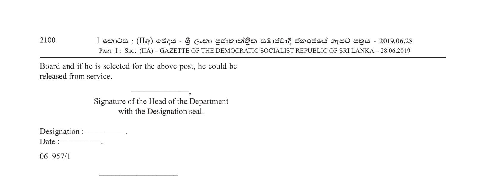 Sub Inspector of Police (State Intelligence Service) - Sri Lanka Police