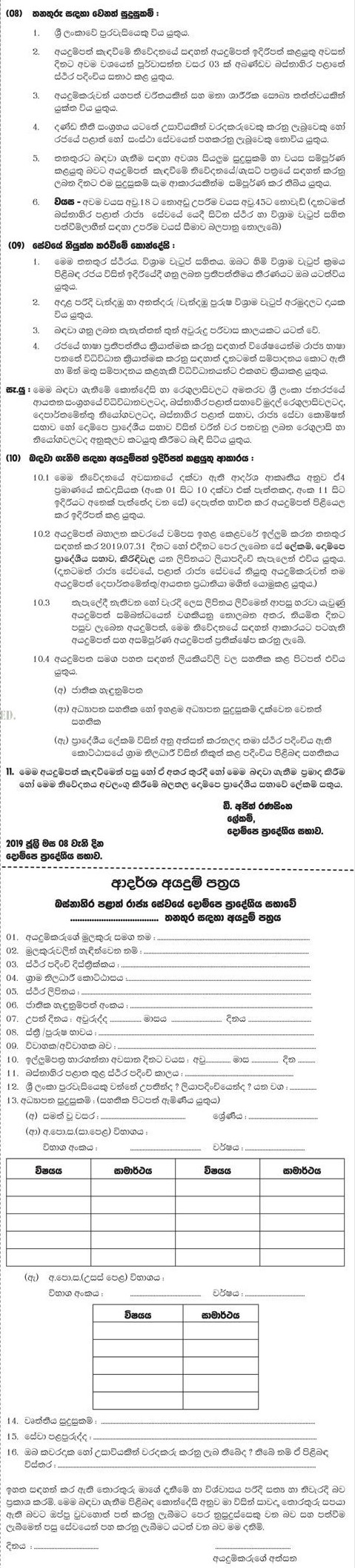 Office Employee Assistant (KKS), Library Assistant, Driver, Dispenser, Health Labourer, Work/Field Labourer, Watcher - Dompe Pradeshiya Sabha