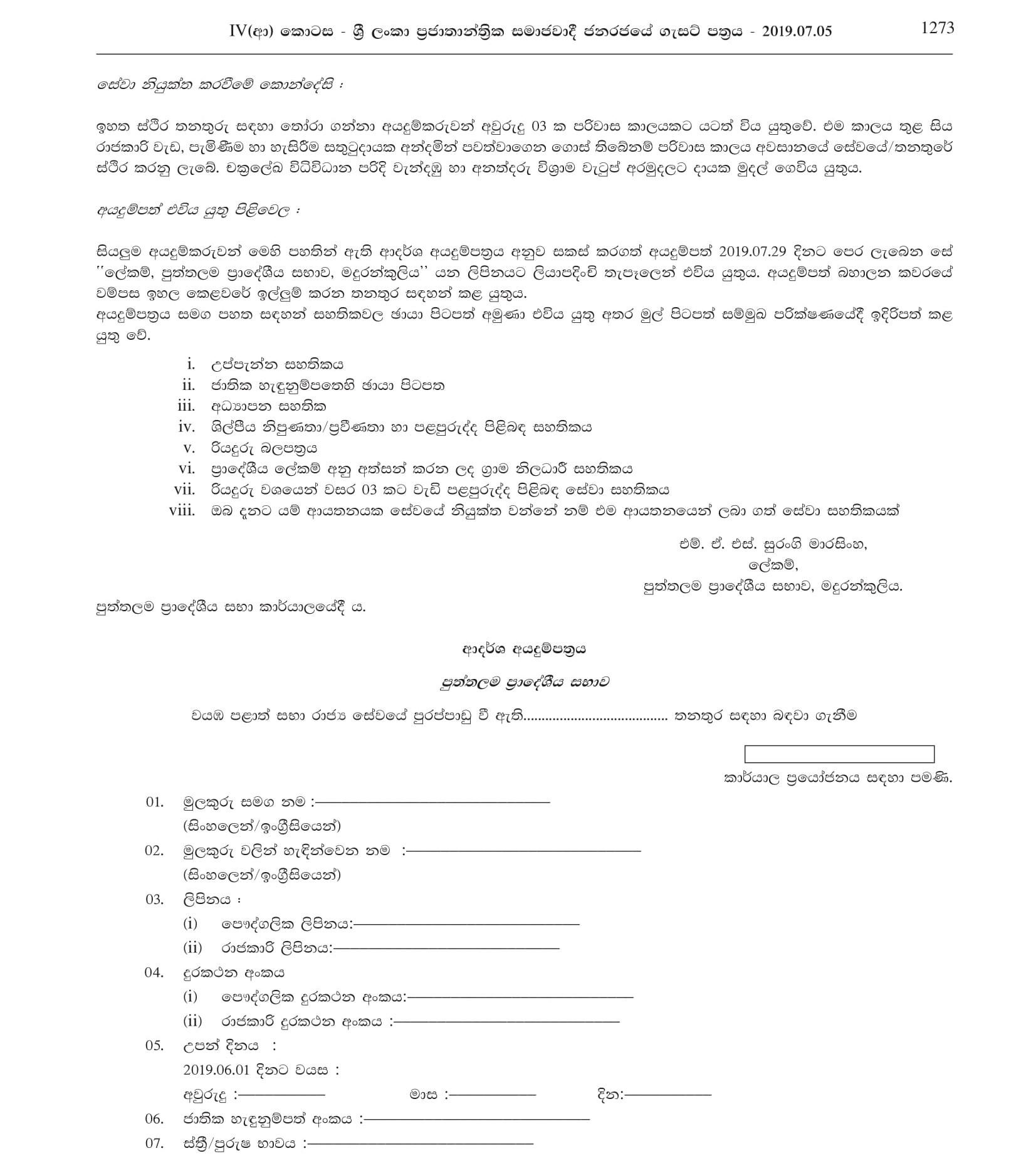 Driver - Puttalam Pradeshiya Sabha