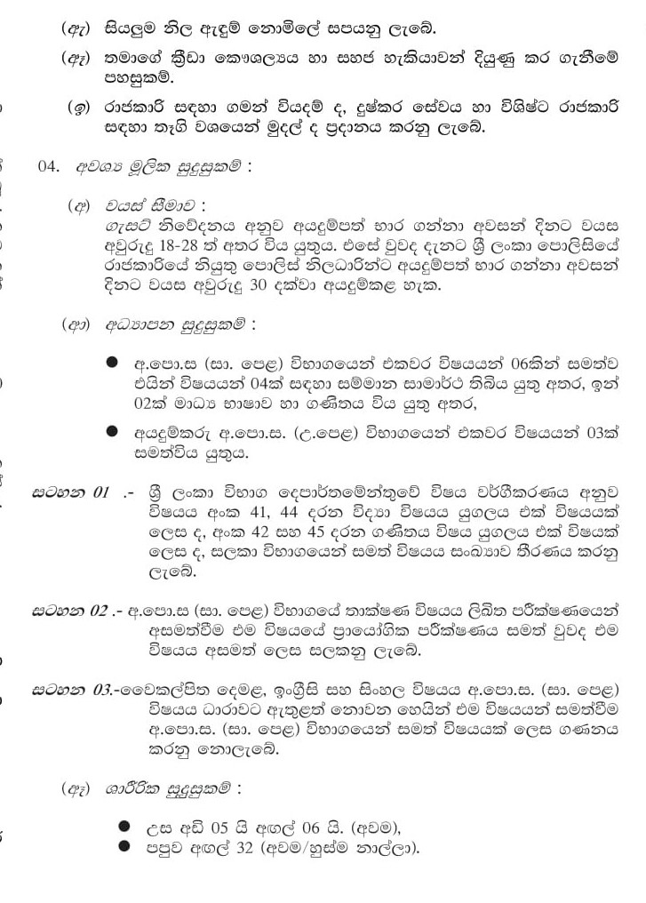 Sub Inspector of Police (Normal) - Sri Lanka Police